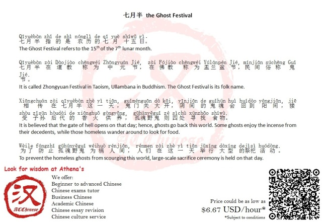 [culture] 七月半 the Ghost Festival